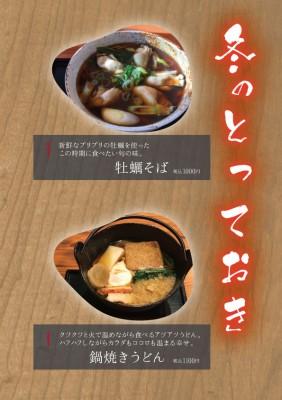 牡蠣と鍋焼き